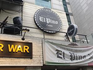 経理団の南にあるメキシコ料理のお店「El pino 323」