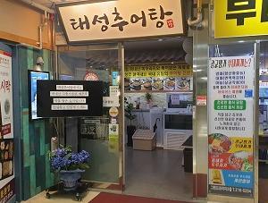 (新)盆唐線 上峴駅近くのチュオタンのお店「태성추어탕 광교점(光教店)」