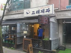 (新)盆唐線 亭子駅近くの焼き菓子のお店「고래제과」(くじら製菓)