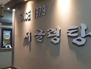 汝矣島にあるタレに浸けて焼くソースサムギョプサルのお店「서글렁탕」in 在韓日本人ブロガーミニオフ会