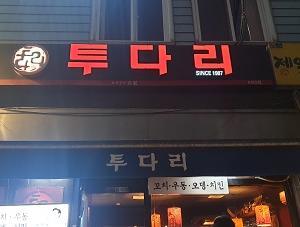 汝矣島にある焼鳥居酒屋のお店「투다리 KBS店」in 在韓日本人ブロガーミニオフ会(二次会)
