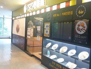 CoCo壱番屋 盆唐亭子店 (코코이찌방야 분당정자점)