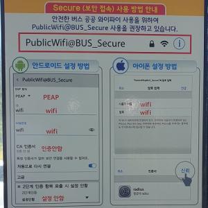 ソウルでのSecure(安全な)バス公共wifiの設定