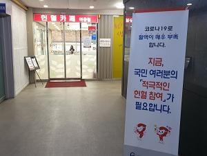 韓国で血を抜いてみた @ 献血カフェ 美金店 (헌혈카페 미금점)