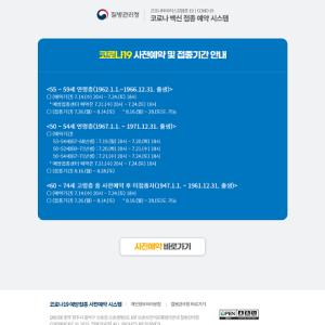韓国でのコロナの年齢別ワクチン接種予約