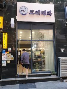 [店舗移転] (新)盆唐線 亭子駅近くの焼き菓子のお店「고래제과」(くじら製菓)