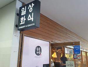 板橋テクノバレーの日本食屋さん「日常和食」(일상화식)