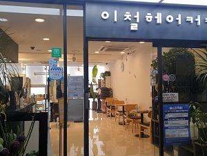 盆唐で日本語の話せる美容師のいる美容院「LEE CHUL HAIR KERKER 東板橋テクノ店」