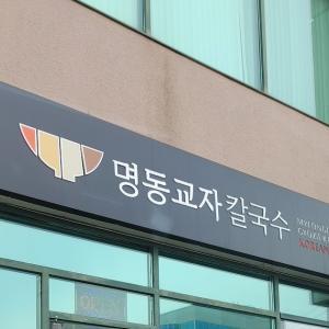 絶品!韓国餃子とキムチ