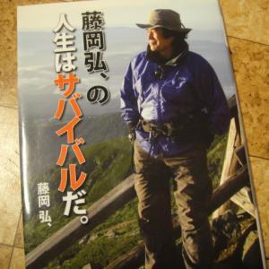 ♪藤岡弘、さん祝・訪、愛知県記念!