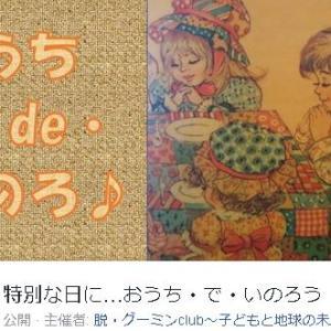 【リマインダー…8日前!】