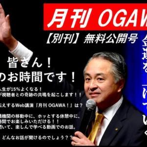 ♪人生の探求~月刊OGAWAより~