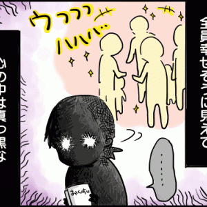 ~病気からのメッセージ~妊娠 編11~