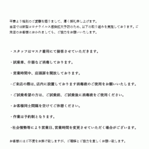 店頭試乗・商談会を開催!!
