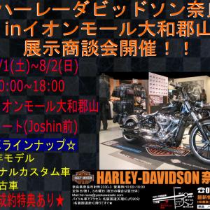 8月1日(土)2日(日)イオンモール大和郡山にて展示商談会を開催!