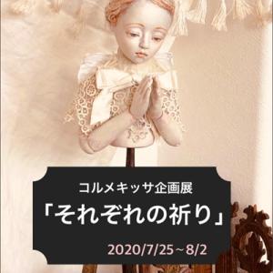 コルメキッサ企画展「それぞれの祈り」スタート
