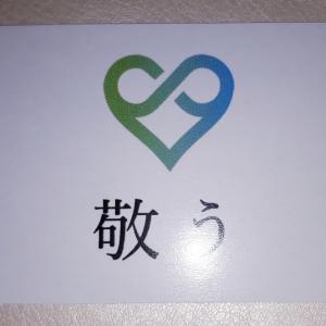 「敬う」本日のフォーカスカード
