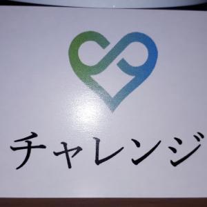 「チャレンジ」本日のフォーカスカード