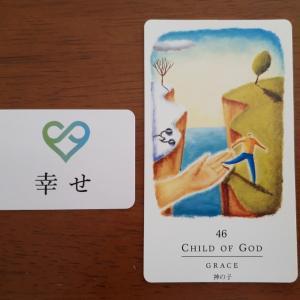 「幸せ」「神の子」本日のフォーカスカード
