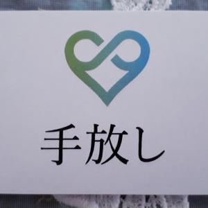 「手放し」本日のフォーカスカード