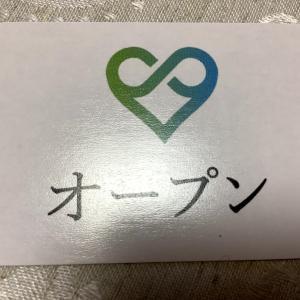 「オープン」本日のフォーカスカード