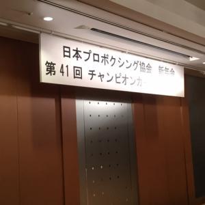 日本プロボクシング協会新年会、チャンピオンカーニバル発表会