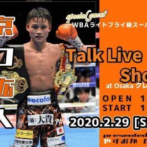 第6回拳闘芸人トークライブを開催します!