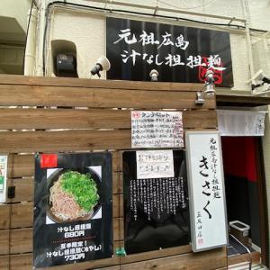 元祖広島汁なし担々麺 きさく