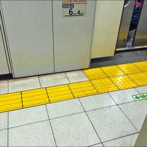 黄色い点字ブロック、知ってます?
