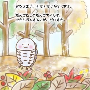 だんごむしのだんごちゃん絵本1