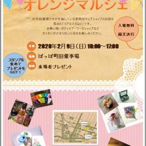 女性起業家イベント「オレンジマルシェ㏌町田」に出店します