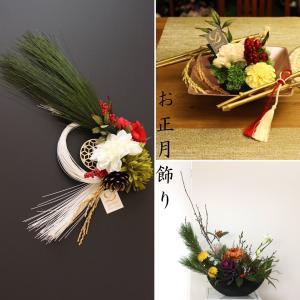 お正月飾りのレッスン色々。アーティフィシャルフラワーと生花。どれを作ろうかと迷...