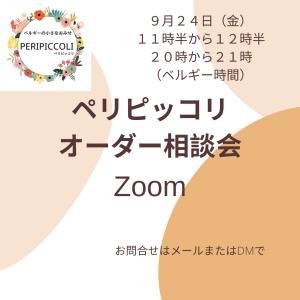 オーダー相談会(Zoom)
