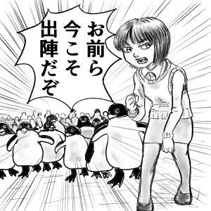 ペンギンたちの反乱