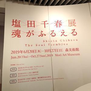 塩田千春展へ