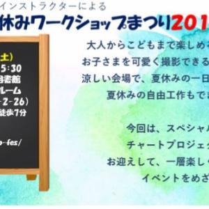 夏休みのお子様向けワークショップ!!