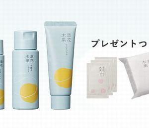 自然派化粧品ブランド【草花木果】のトライアルセット