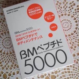 エイジングサインを感じたらコラーゲン不足。美味しくコラーゲンを補給できる『BMペプチド5000』でボディメンテナンスを