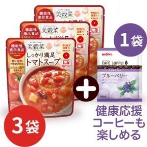 糖と脂肪の吸収を抑える機能性表示食品の 【美穀菜 しっかり満足トマトスープ】
