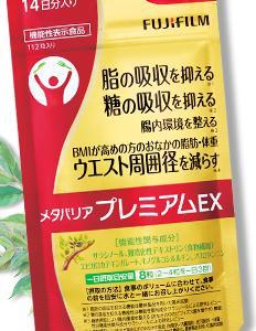 脂と糖の吸収を抑えウエスト周囲計を減らす機能性表示食品の   『メタバリアプレミアムEX』