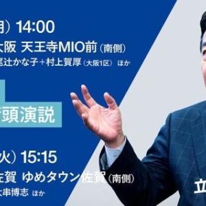 22日火曜日、枝野代表の佐賀来訪