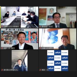 枝野代表と全国総支部長たちとのオンライン懇談会