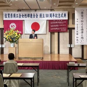 佐賀県商工会女性部連合会、50周年おめでとう