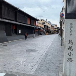 京都、旅気分 花街編