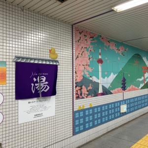 駅ナカアート まだ開催されてます!