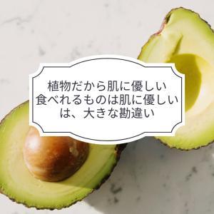 植物だから・食べれるものだから肌に優しい、は大きな勘違い