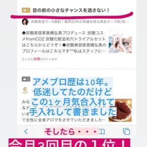 Vol.165 弘美さんが〇〇〇に?!&祝・アメブロランキング1位!【プライベート追っかけ記事】