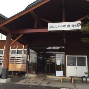 ほほえみの郷 観音湯  NO808