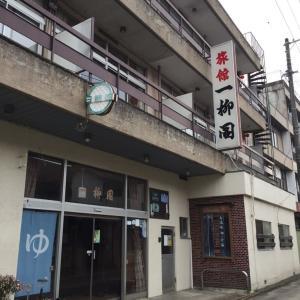 飯坂温泉  一柳閣  NO819