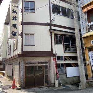 肘折温泉 松井旅館  NO837